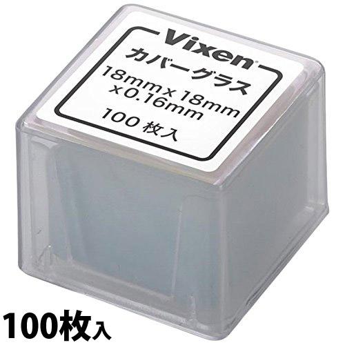 カバーグラス カバーガラス100枚入り 24021-0 VIXEN 顕微鏡オプションパーツ 顕微鏡 観察 アクセサリー 細胞 夏休み 自由研究 科学