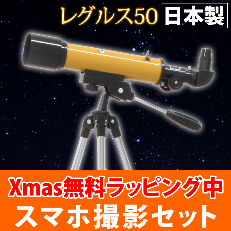 天体望遠鏡 スマホ 初心者 子供 小学生 レグルス50 日本製 口径50mm 【ラッピング無料】