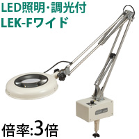 LED照明拡大鏡 フリーアーム・クランプ取付式 調光付 LEKワイドシリーズ LEK-Fワイド型 3倍 LEK WIDE-F×3 オーツカ 拡大鏡 照明拡大鏡 ルーペ 検査 趣味