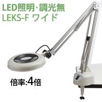 LED照明拡大鏡 フリーアーム・クランプ取付式 調光無 LEKs ワイドシリーズ LEKsワイド-F型 4倍 LEKS WIDE-F×4 オーツカ 拡大鏡 照明拡大鏡 ルーペ 検査 趣味