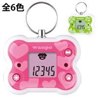 万歩計 歩数計 わん歩計 小型 ヤマサ 犬用 愛犬の運動量を計測 WP-350 WANPO ペットグッズ 人間用としても使えます