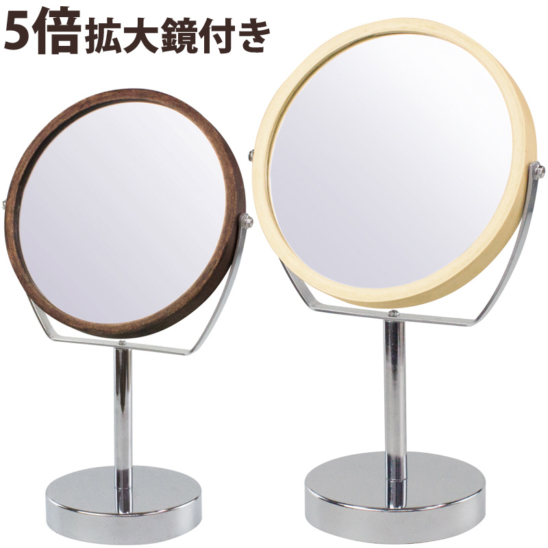 5倍拡大鏡付き 両面卓上ミラー YWM-2 ヤマムラ