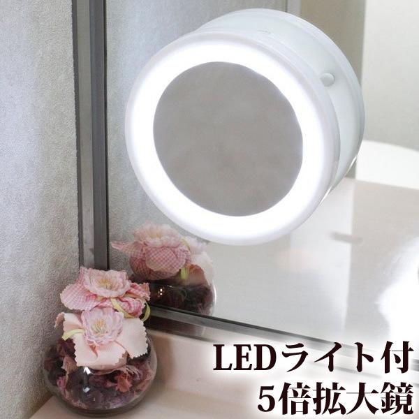 ブライトニングミラー5倍+LED YLD-05 ヤマムラ LEDライト 5倍 拡大鏡 吸盤 貼付け 洗面所 鏡台