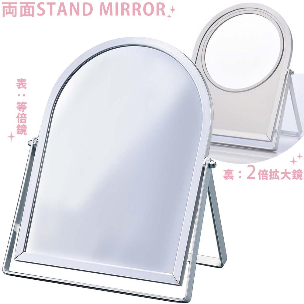 両面 卓上ミラー 拡大鏡 メイク スタンドミラー 卓上 ヤマムラ [鏡] 2倍拡大鏡 メイク [拡大ミラー] 付き アルミスタンドミラー 卓上 ヤマムラ TK-10R 老眼