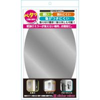 割れにくい 鏡 ステッカーミラー [鏡] YSK-1705 オーバル型 鏡 ウォールミラー 壁掛け シール 貼れる