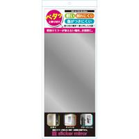 割れにくい 鏡 ステッカーミラー [鏡] YSK-2400 角型 鏡 壁掛け ウォールミラー 姿見 シール 貼れる
