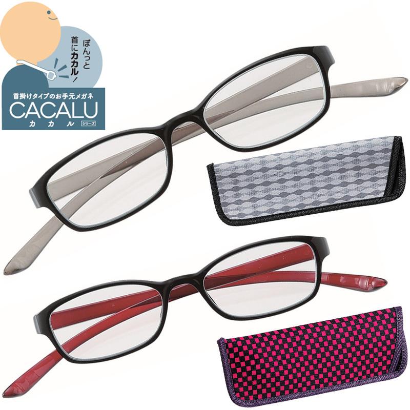 老眼鏡 シニアグラス 女性 レディース おしゃれ 男性 メンズ カカルシリーズ 首掛け リーディンググラス おすすめ