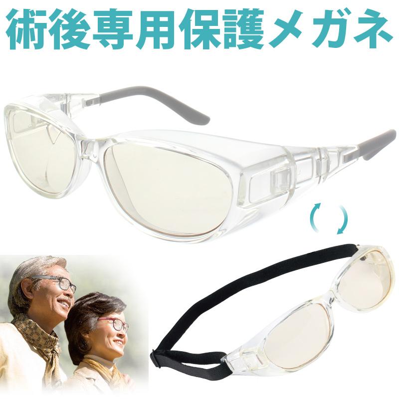 白内障 術後 保護メガネ ゴーグル 曇らない UVカット メオガードネオ24 手術後 夜間 眼鏡 緑内障 花粉メガネ 花粉症対策グッズ おすすめ