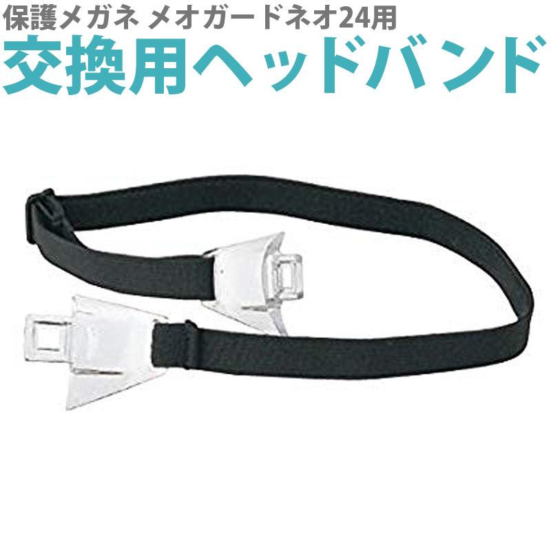 保護メガネ メオガードネオ24用 交換用ヘッドバンド 単品 オプションパーツ