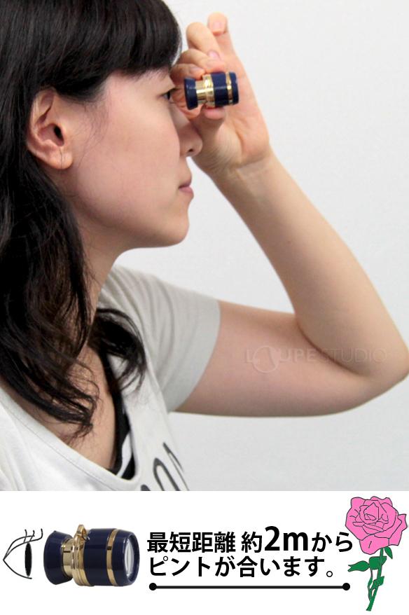 単眼鏡 2.5倍 20mm 使用イメージ