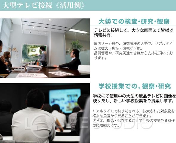大型テレビ接続【活用例】