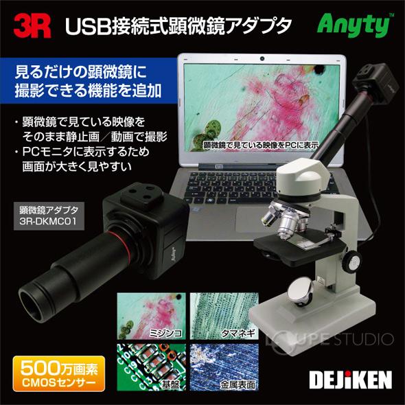 USB接続式顕微鏡アダプタ