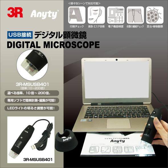 有線式デジタル顕微鏡 PC接続 (10〜200倍)