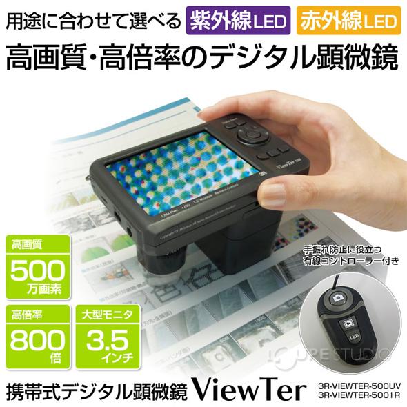 携帯式デジタル顕微鏡ViewTer