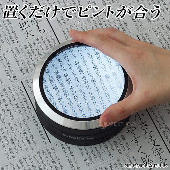 LED拡大鏡SMOLIA PLUS 大型レンズタイプ