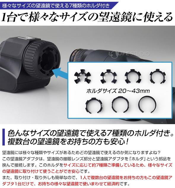 様々なサイズの望遠鏡に使えます。