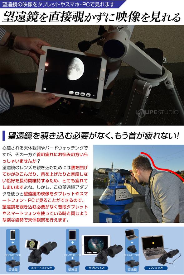 望遠鏡を直接覗かずに映像を見れる