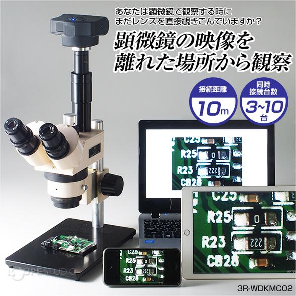 WIFI接続顕微鏡アダプタ