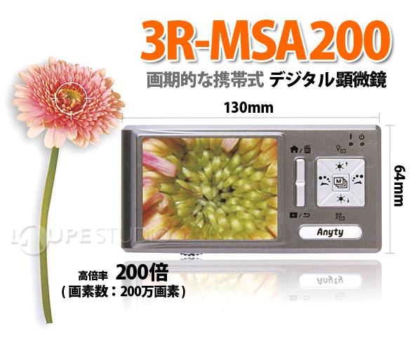 3R-MSA200
