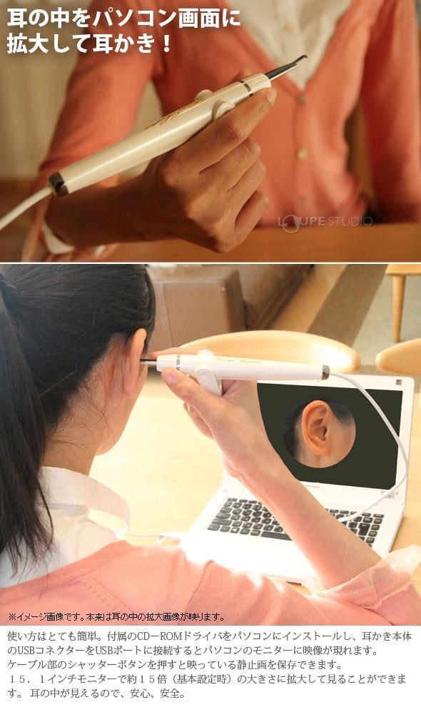 耳の中をパソコン画面に拡大して耳かき!