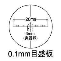 0.1mm目盛板画像