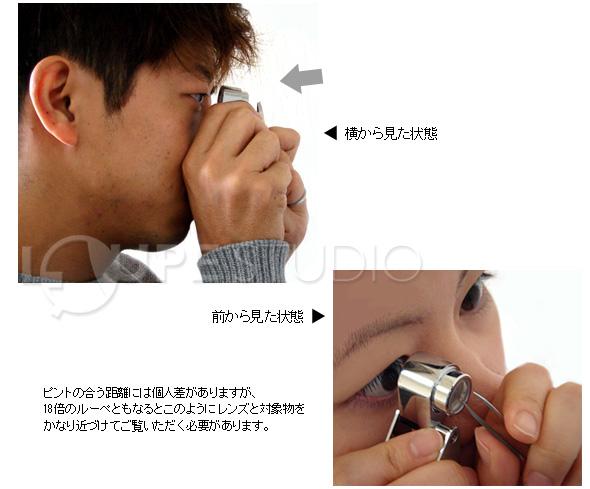 宝石用ルーペの扱い方2