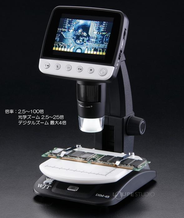LCDデジタルマイクロスコープ