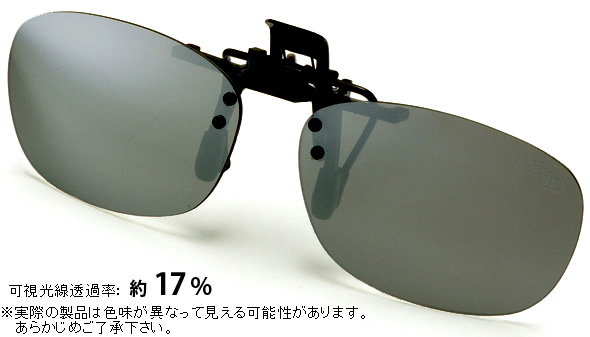 AXE クリップサングラス AS-7P-SV