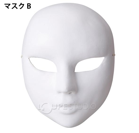 マスク B