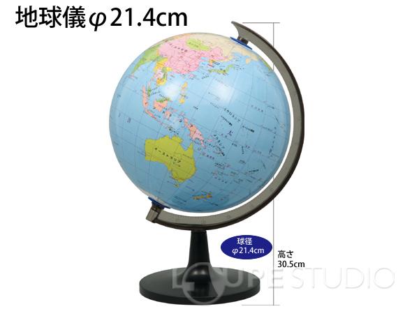 地球儀φ21.4cm
