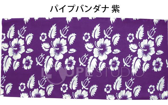 パイプバンダナ 紫