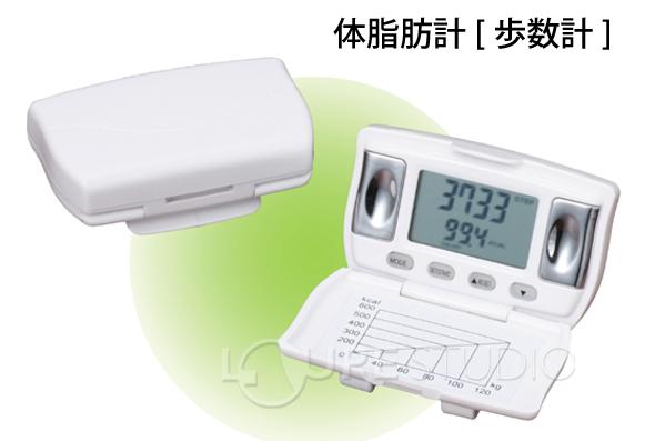 体脂肪計(歩数計)