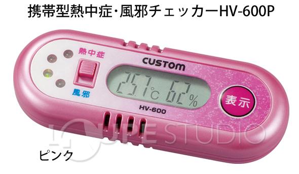 携帯型熱中症・風邪チェッカーHV-600P ピンク