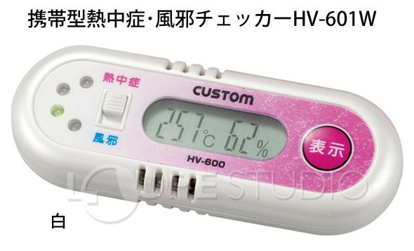 携帯型熱中症・風邪チェッカーHV-601W 白