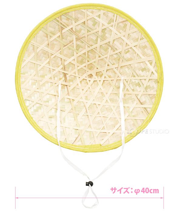 サイズ:φ40cm
