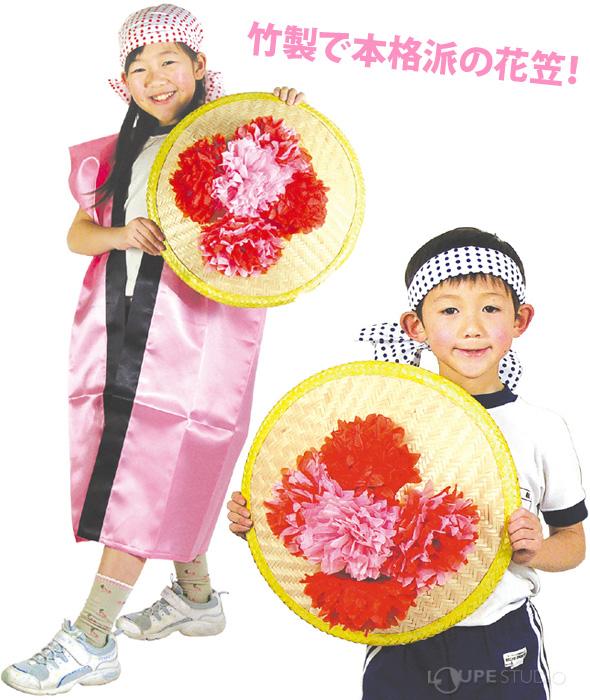 竹製で本格派の花笠!