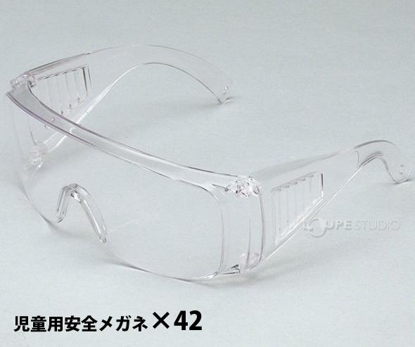 児童用安全メガネ×42