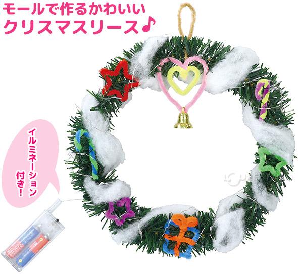 クリスマスリース作成キット