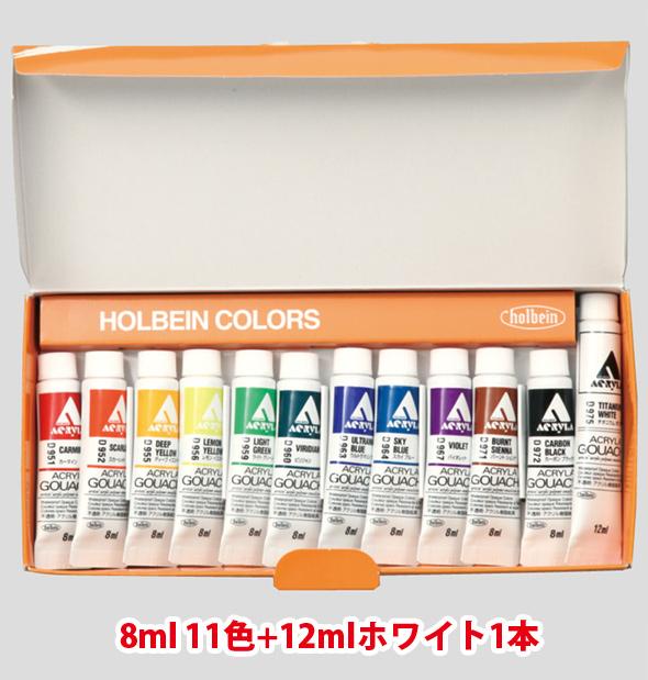 ホルベイン アクリラ ガッシュ エコシリーズ 8ml 12色セット D402