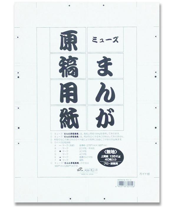 ミューズ Mu マンガ原稿用紙 無地B4 135kg