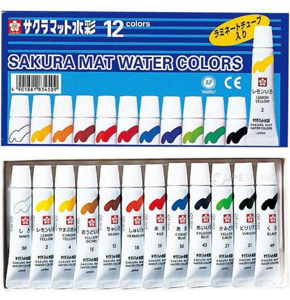 サクラマット水彩ラミネートチューブ 5cc 12色