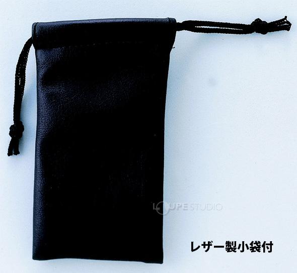 レザー製小袋付