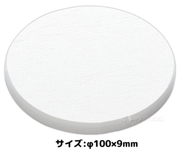 珪藻土コースター φ100mm