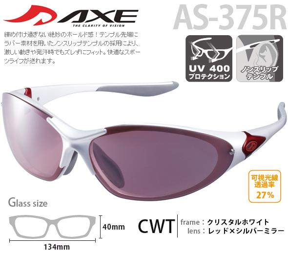 AXE ACTIVE STYLE スポーツサングラス UVカット