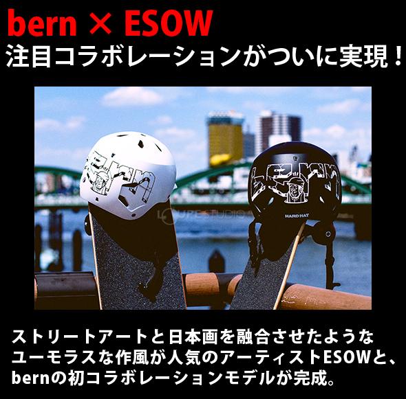 bern × ESOW 注目コラボレーション