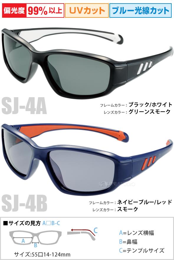 偏光サングラス 子供用 SJ-3