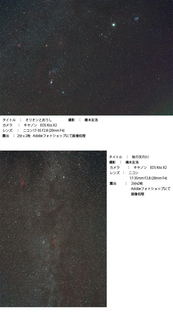 nano.tracker による作例写真