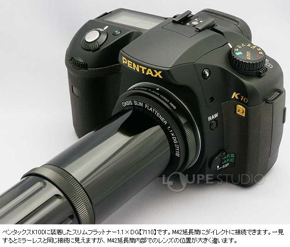 ペンタックスK10Dに装着したスリムフラットナー1.1×DG【7110】です。