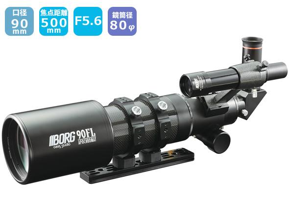 BORG90FL天体鏡筒セットCR