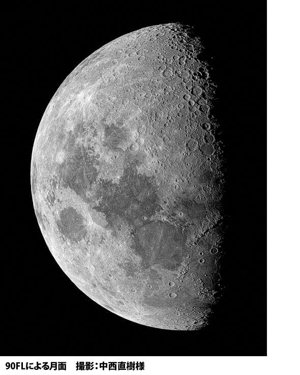 90FLによる月面 撮影